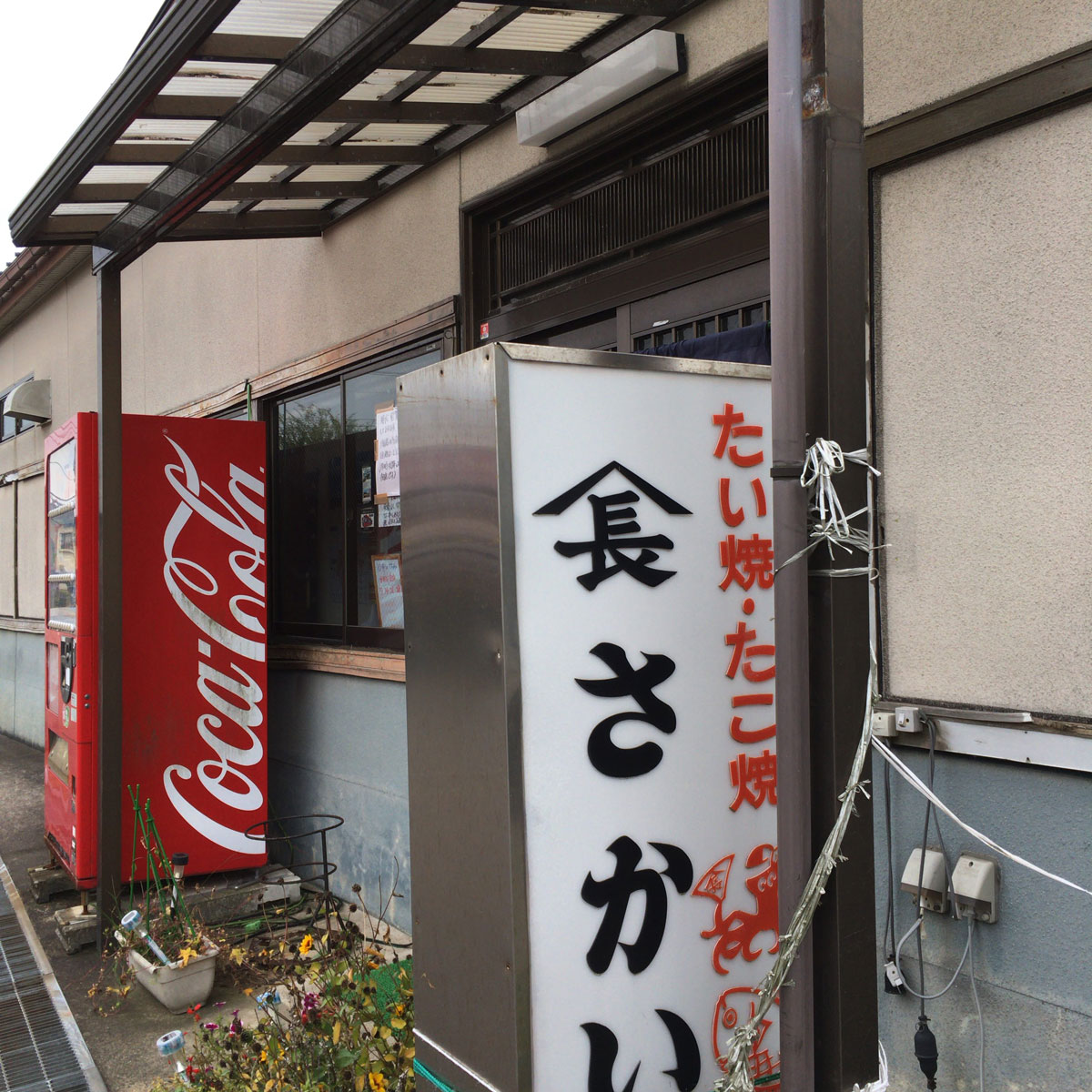 f:id:fukuitabi:20201010070601j:plain