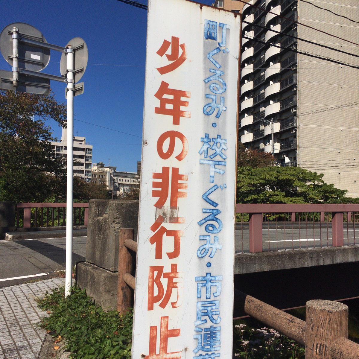 f:id:fukuitabi:20201023133846j:plain