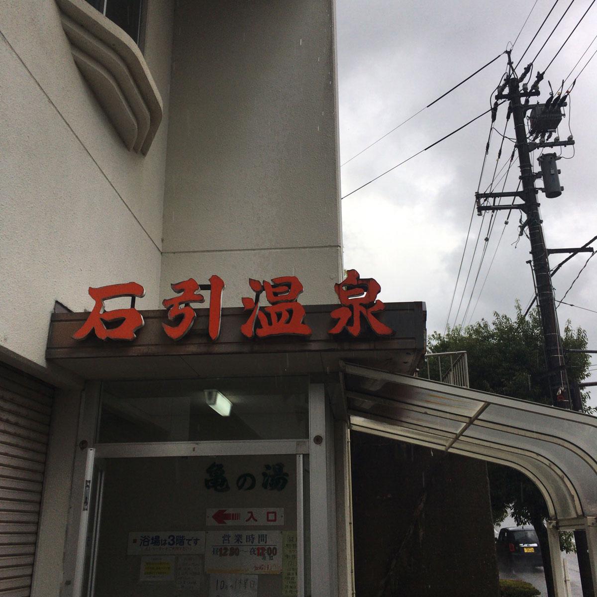 f:id:fukuitabi:20201030210258j:plain