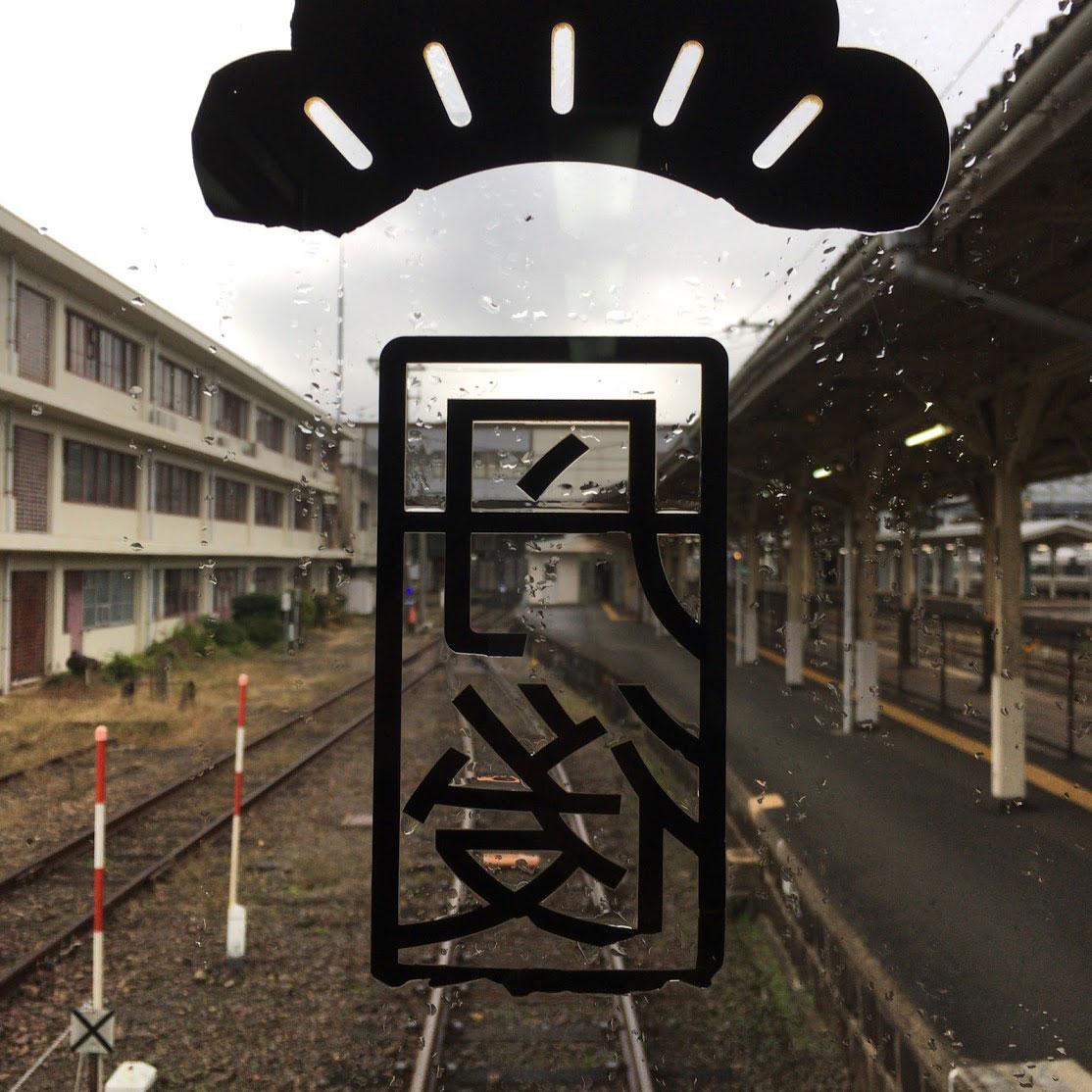 f:id:fukuitabi:20201107183337j:plain