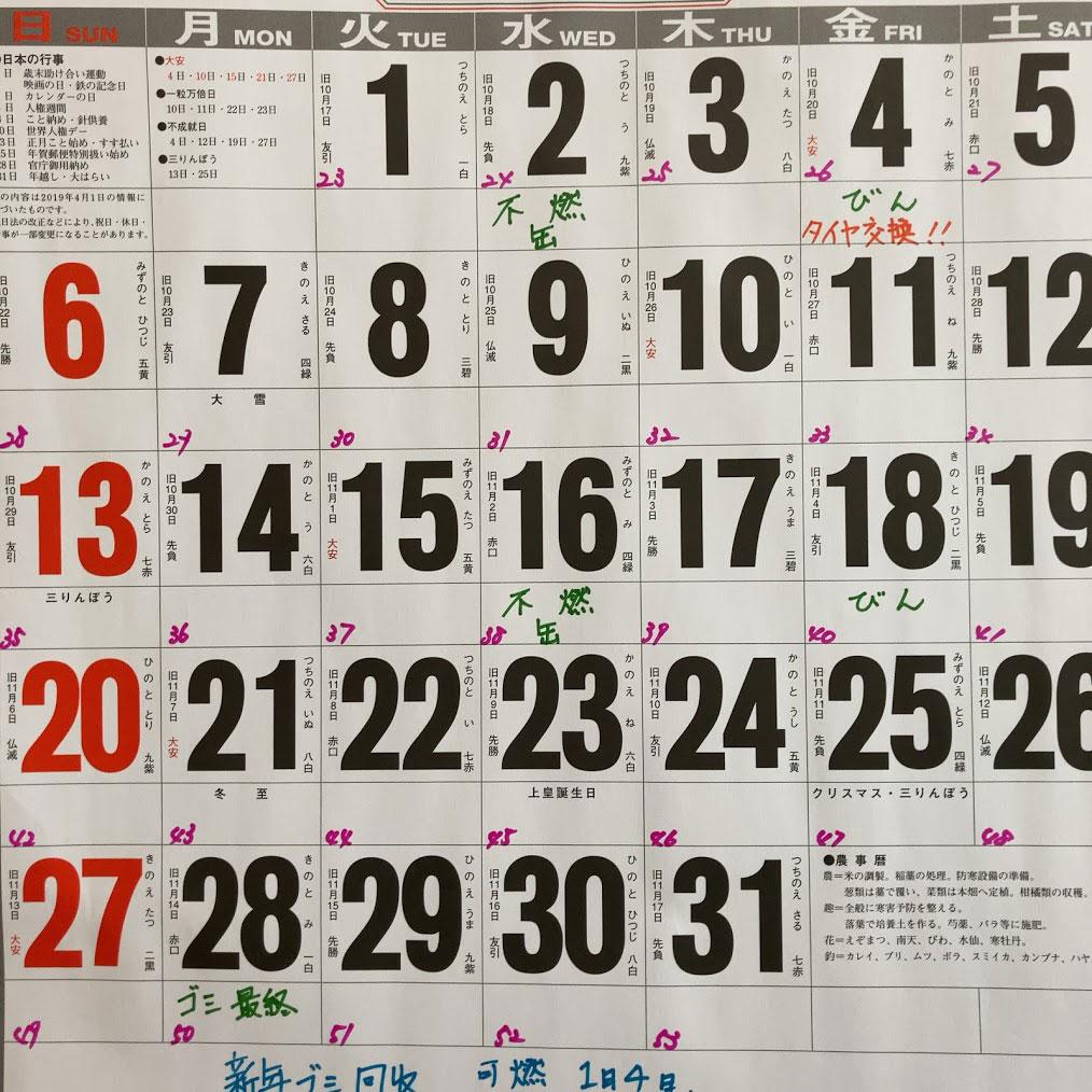 f:id:fukuitabi:20201219132743j:plain