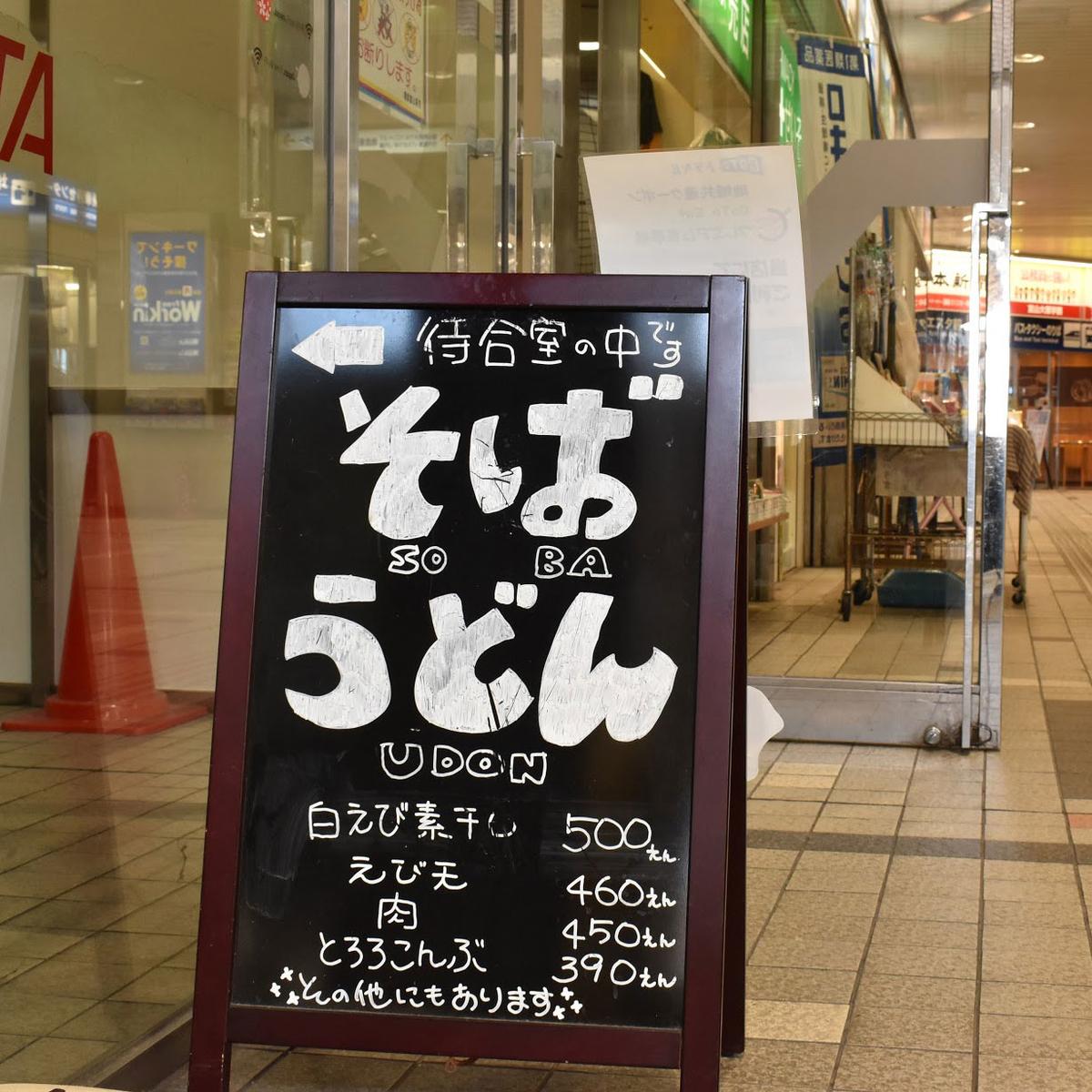 f:id:fukuitabi:20210122153713j:plain