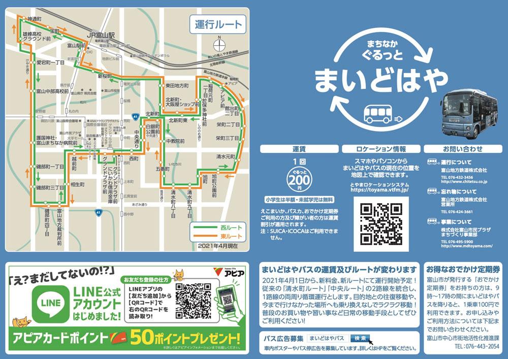 f:id:fukuitabi:20210324201554j:plain