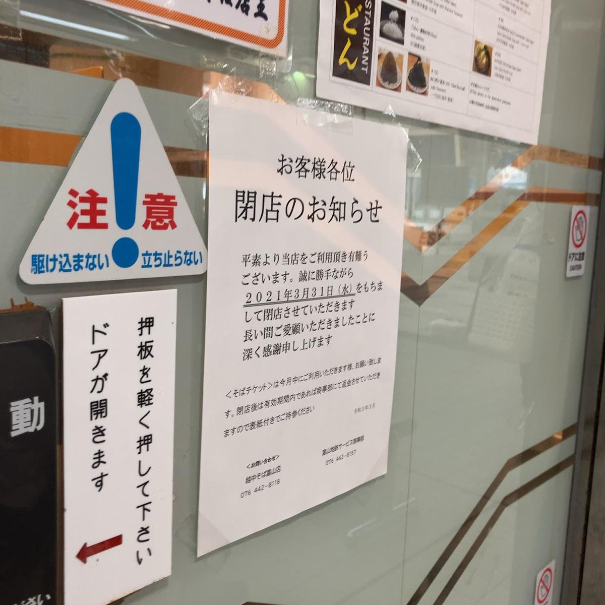 f:id:fukuitabi:20210324211710j:plain