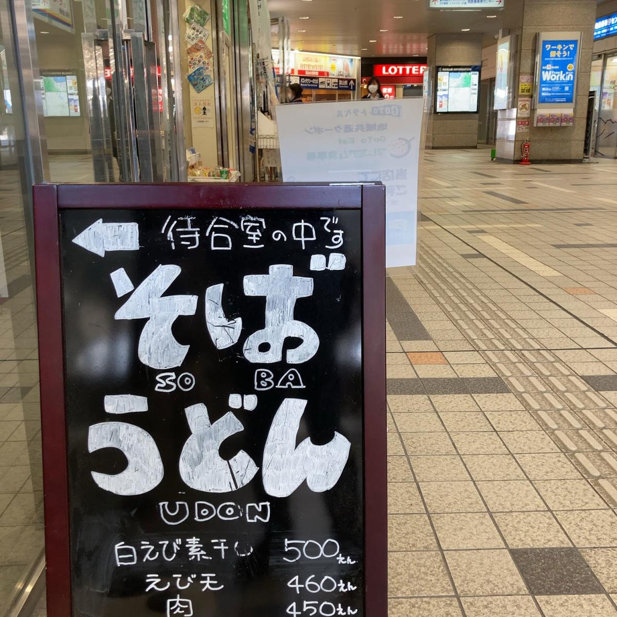 f:id:fukuitabi:20210324211814j:plain