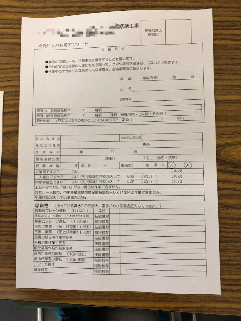 f:id:fukuiwadachi:20180424211825p:image