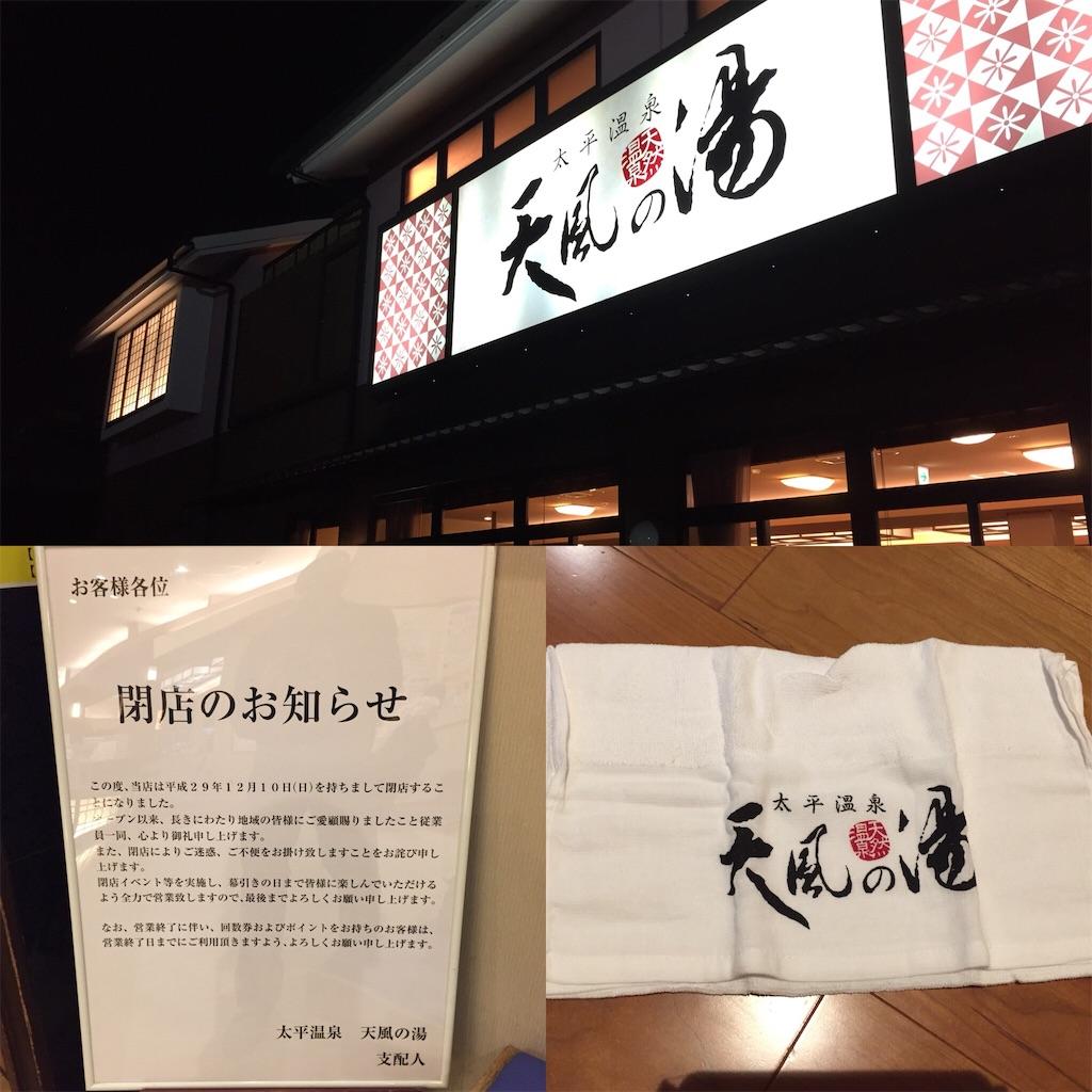 f:id:fukuiwadachi:20190104104435j:image