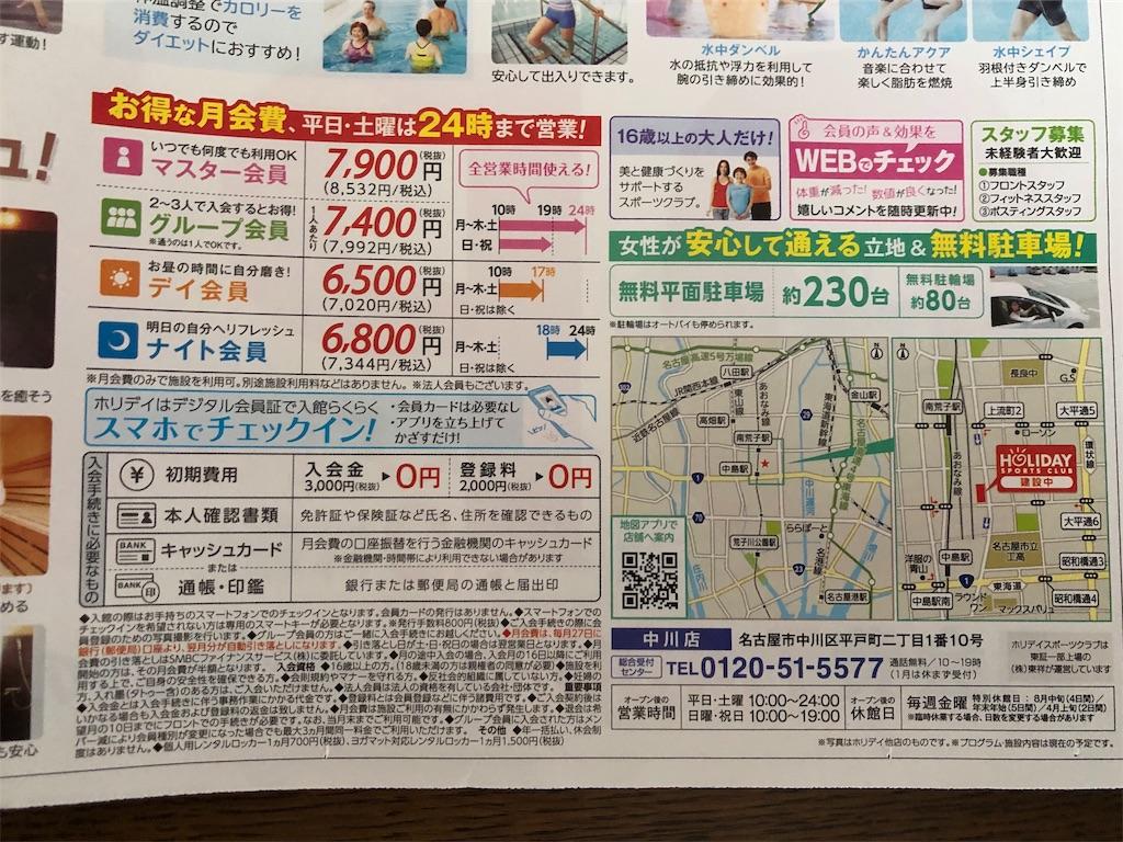 f:id:fukuiwadachi:20190104110634j:image