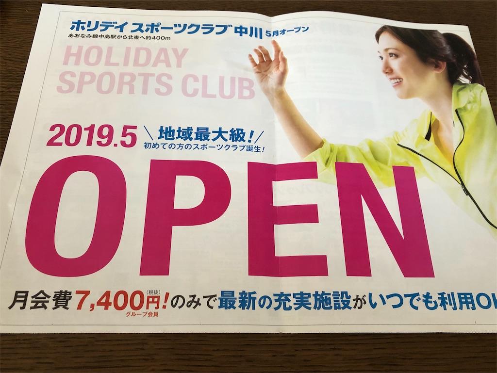 f:id:fukuiwadachi:20190104110710j:image