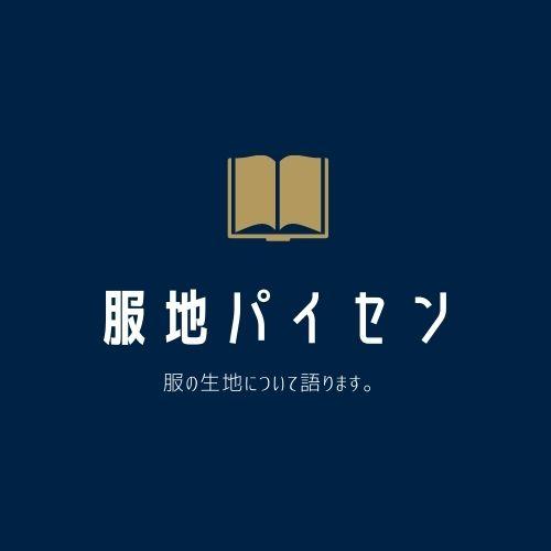 服地パイセンのロゴ