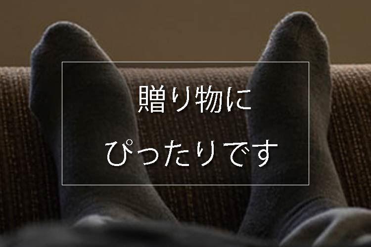 贈り物におすすめな靴下