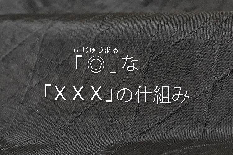 XPAC(エクスパック)の仕組み