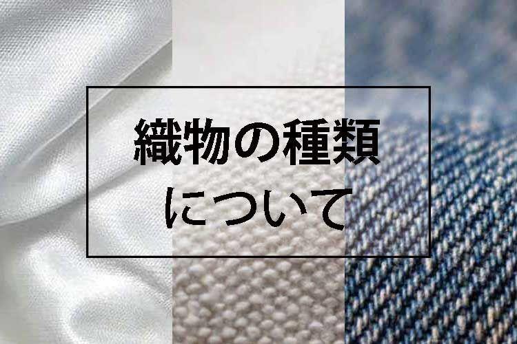 織物の種類と三原組織について