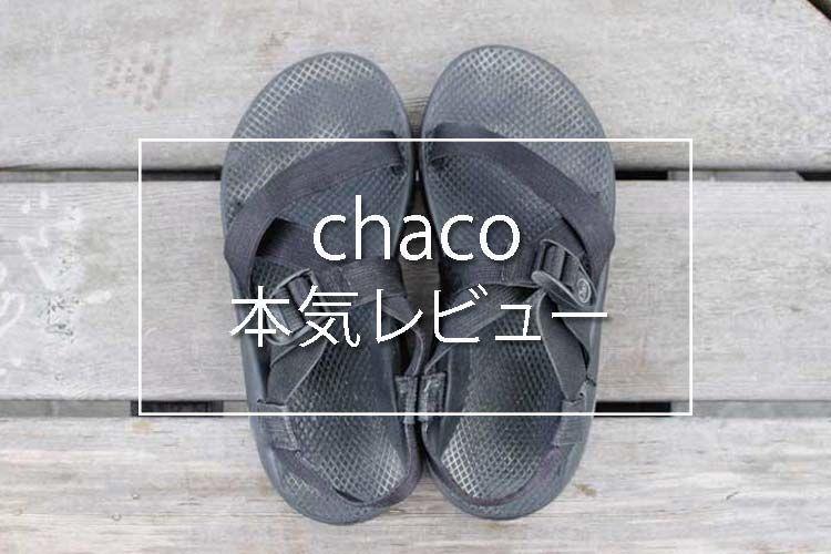 CHACO本気レビュー
