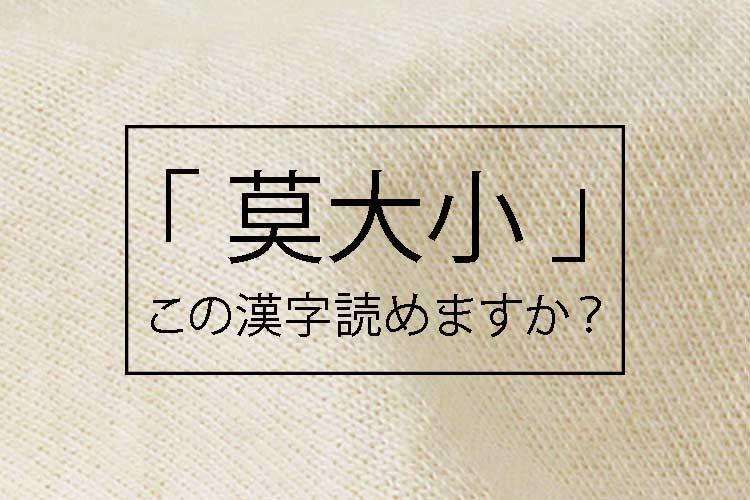 メリヤス莫大小この漢字読めますか