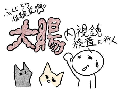 f:id:fukujiro0714:20190817161923j:plain
