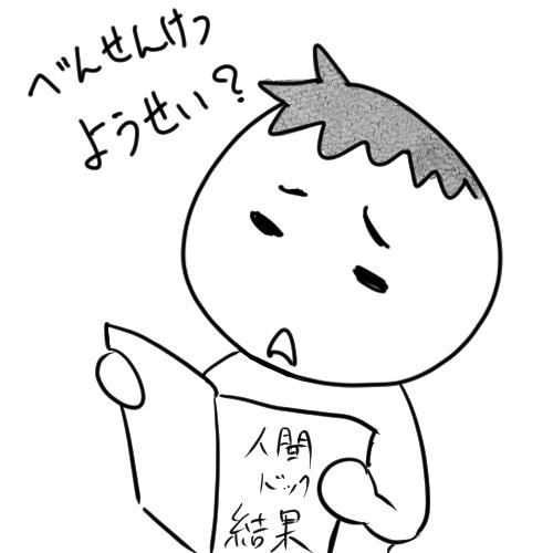 f:id:fukujiro0714:20190817162002j:plain