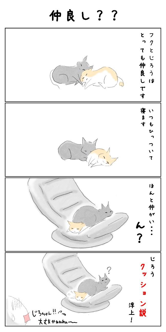 f:id:fukujiro0714:20200824143154j:image