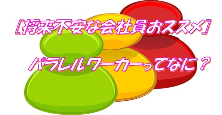 f:id:fukuko-parallel-work:20210215001745j:plain