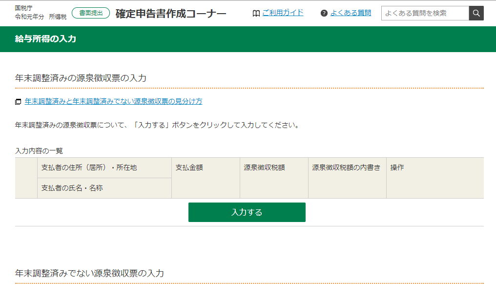 f:id:fukulife:20200202165520p:plain
