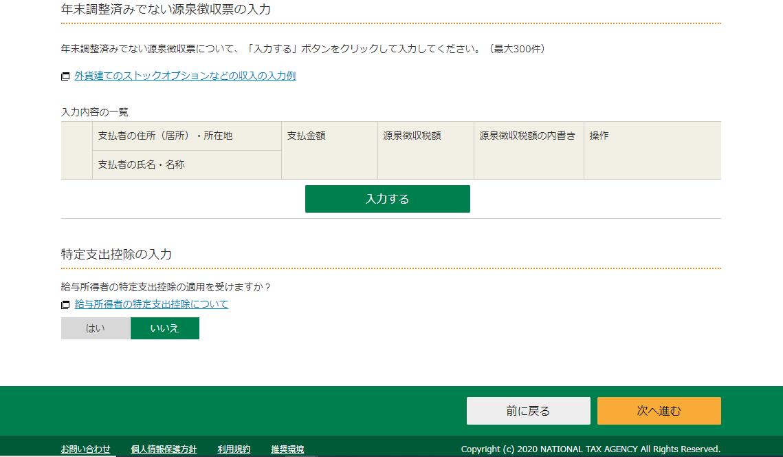 f:id:fukulife:20200202165537p:plain