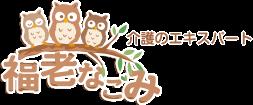 福老なごみ 公式ロゴデザイン