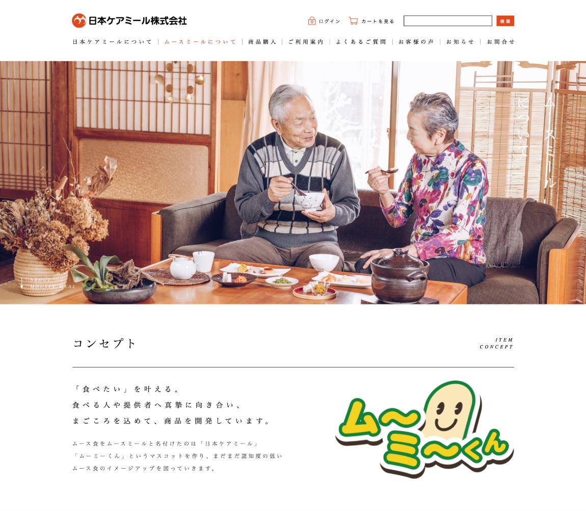 日本ケアミール株式会社 - ムースミールについて