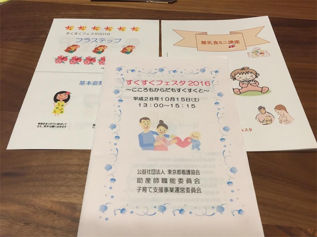 f:id:fukumayu1103:20161016091712j:image