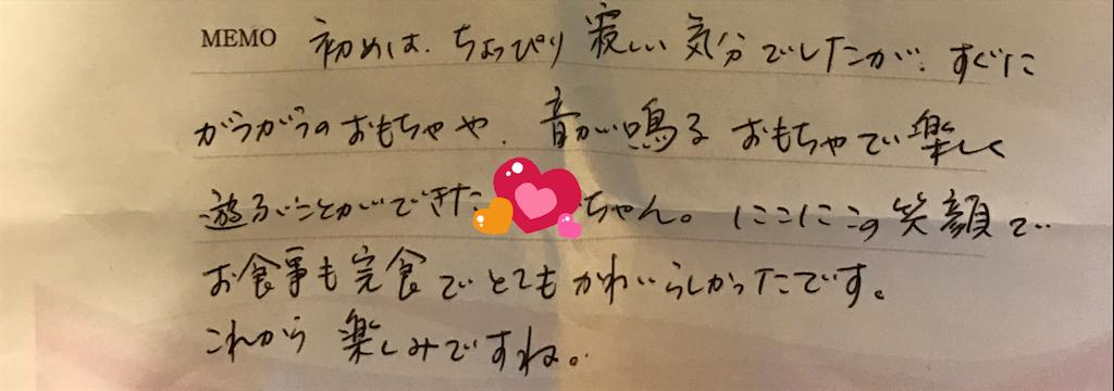 f:id:fukumayu1103:20170412170910p:image