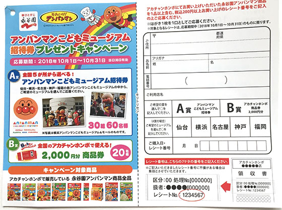 f:id:fukumiminet:20181017185143j:plain