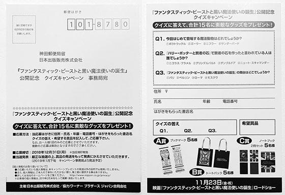 f:id:fukumiminet:20181206201032j:plain