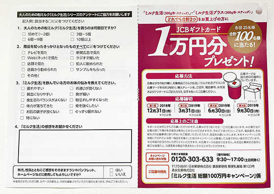 f:id:fukumiminet:20181210103438j:plain