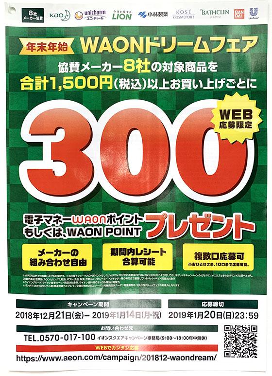 f:id:fukumiminet:20181227105812j:plain