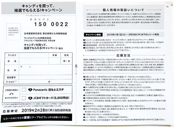 f:id:fukumiminet:20190219170457j:plain