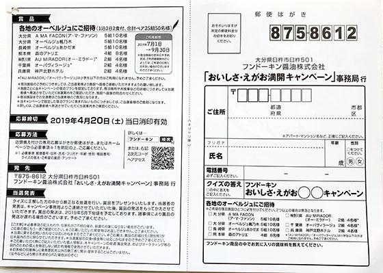 f:id:fukumiminet:20190219211839j:plain