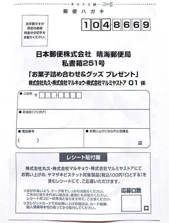 f:id:fukumiminet:20190326115414j:plain