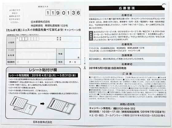 f:id:fukumiminet:20190408112133j:plain