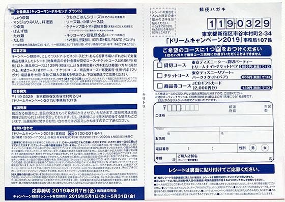 f:id:fukumiminet:20190520112224j:plain