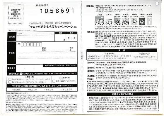 f:id:fukumiminet:20190525145954j:plain