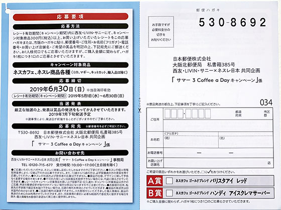 f:id:fukumiminet:20190606091645j:plain