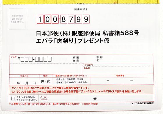 f:id:fukumiminet:20190615192648j:plain