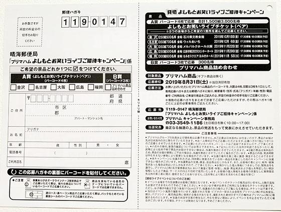f:id:fukumiminet:20190618151314j:plain
