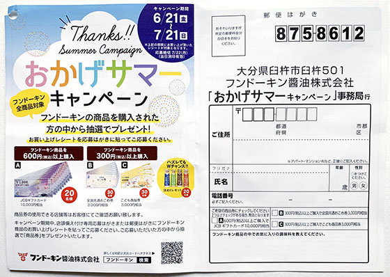 f:id:fukumiminet:20190630111233j:plain