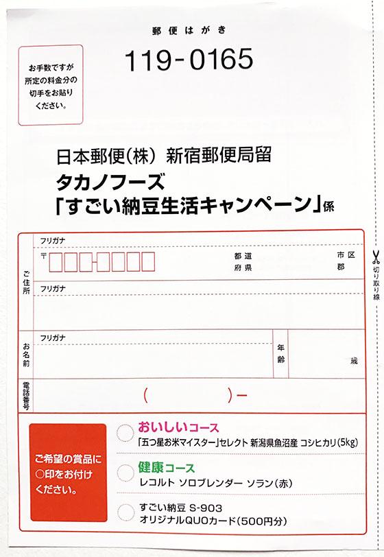 f:id:fukumiminet:20190630182917j:plain