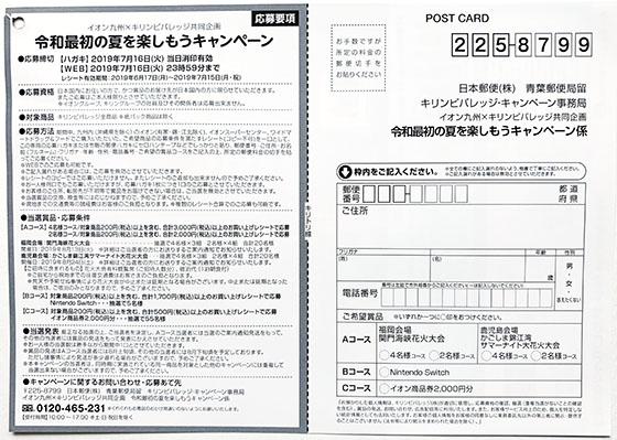f:id:fukumiminet:20190702095126j:plain