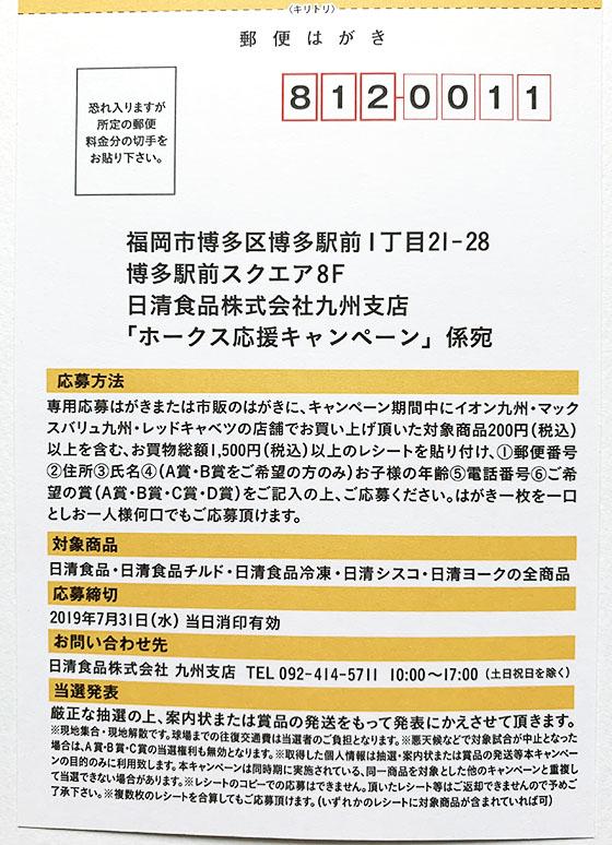 f:id:fukumiminet:20190702121158j:plain