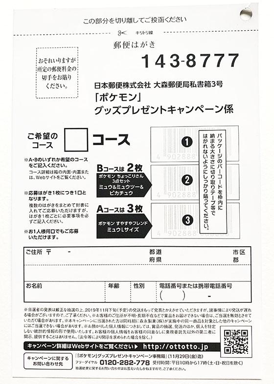 f:id:fukumiminet:20190714124730j:plain