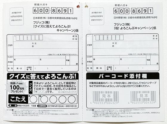 f:id:fukumiminet:20190724211857j:plain