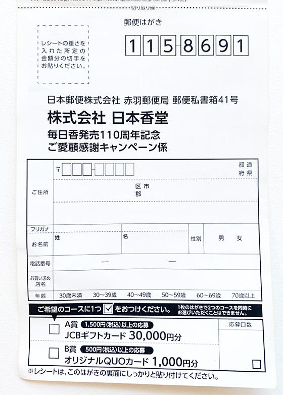 f:id:fukumiminet:20190818113321j:plain