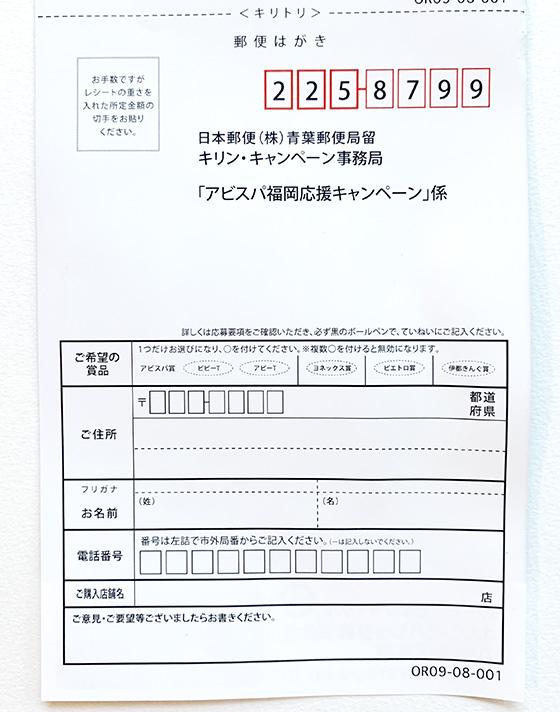 f:id:fukumiminet:20190820123104j:plain